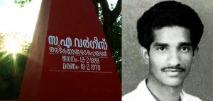 varghese-martyr-day