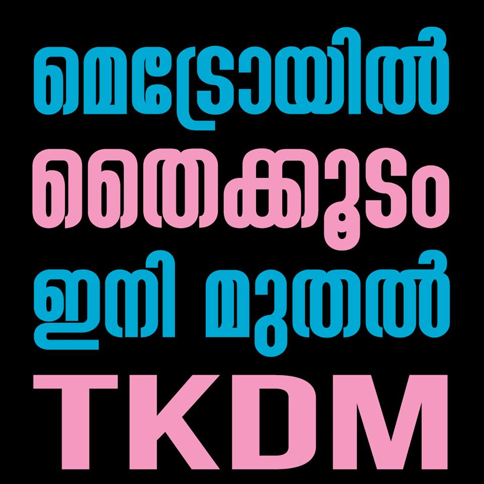 kochi metro / dailyreports.in