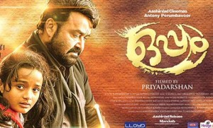 oppam-movie-review-0