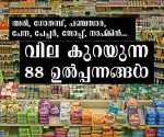 GST PRODUCTS
